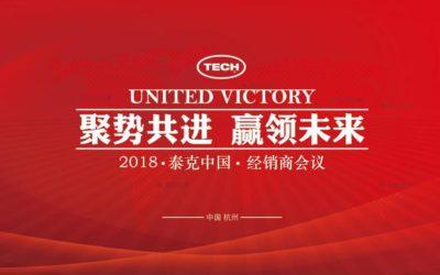 以客户为中心,致力于服务提升 ——泰克中国经销商会议圆满落幕