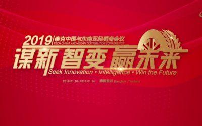 2019泰克中国暨东南亚经销商会议圆满结束