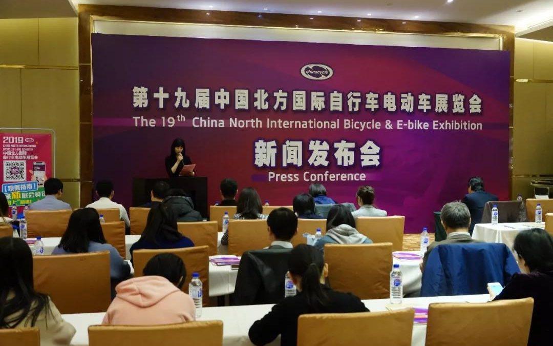 泰克中国出席中国北方国际自行车电动车展览会新闻发布会